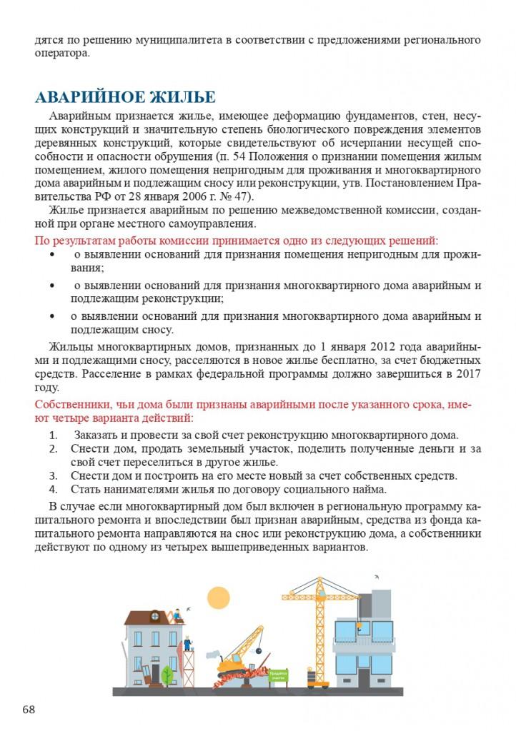 Книга Все об услугах ЖКХ для потребителей_page-0068