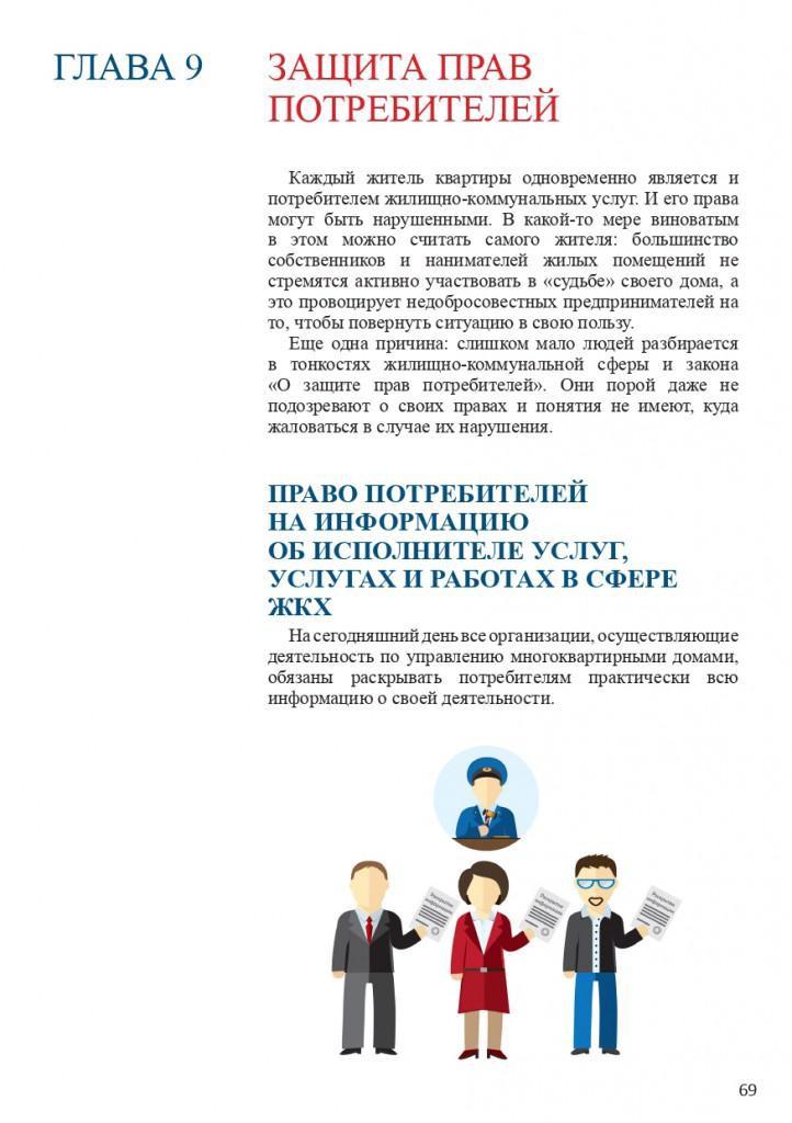 Книга Все об услугах ЖКХ для потребителей_page-0069