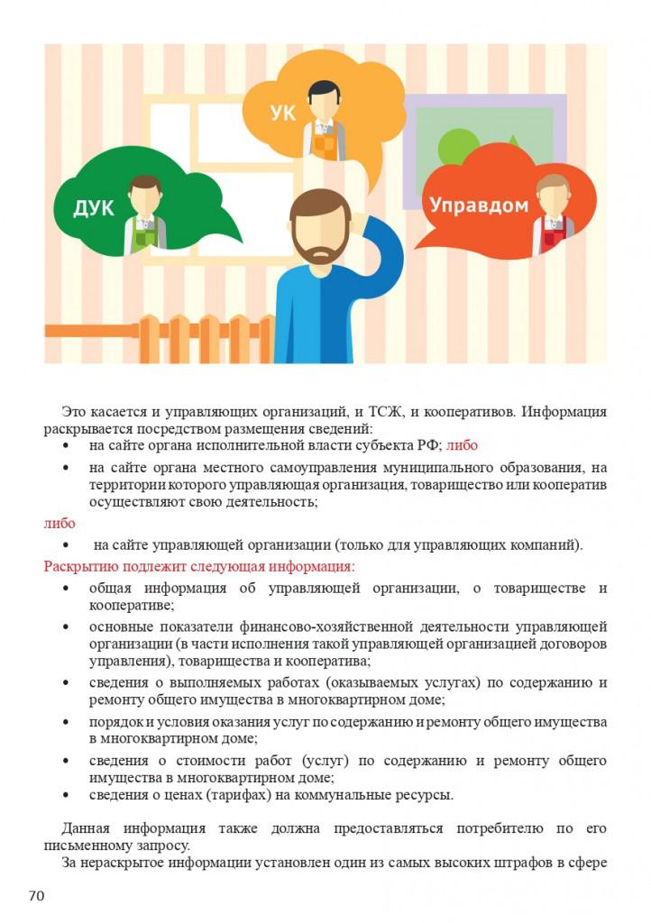 Книга Все об услугах ЖКХ для потребителей_page-0070