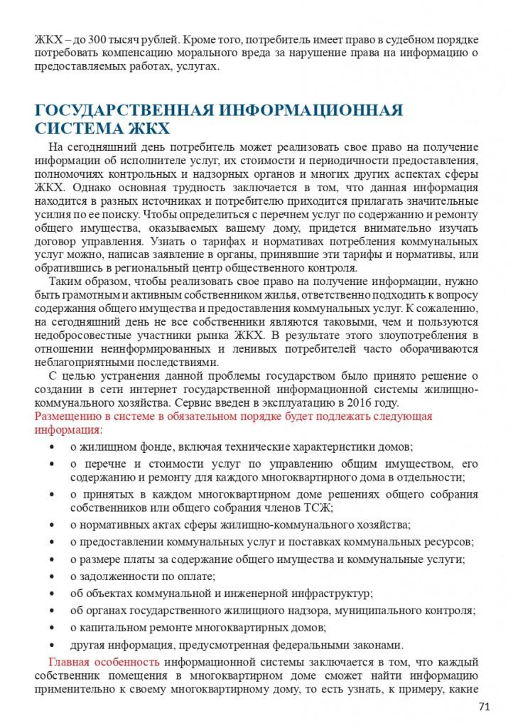 Книга Все об услугах ЖКХ для потребителей_page-0071