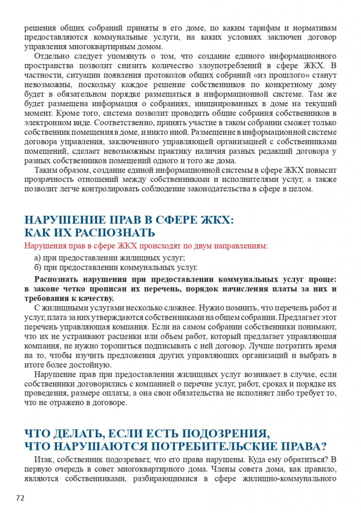 Книга Все об услугах ЖКХ для потребителей_page-0072