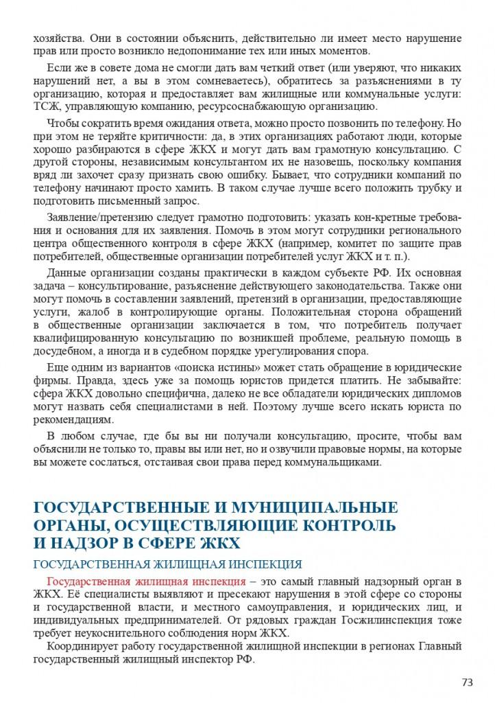 Книга Все об услугах ЖКХ для потребителей_page-0073