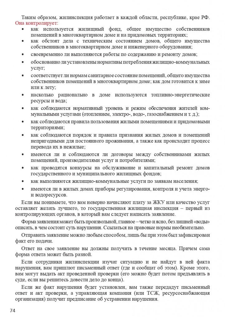 Книга Все об услугах ЖКХ для потребителей_page-0074