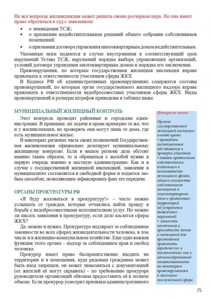 Книга Все об услугах ЖКХ для потребителей_page-0075