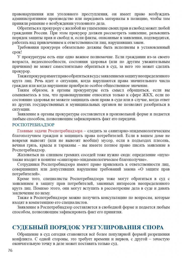 Книга Все об услугах ЖКХ для потребителей_page-0076