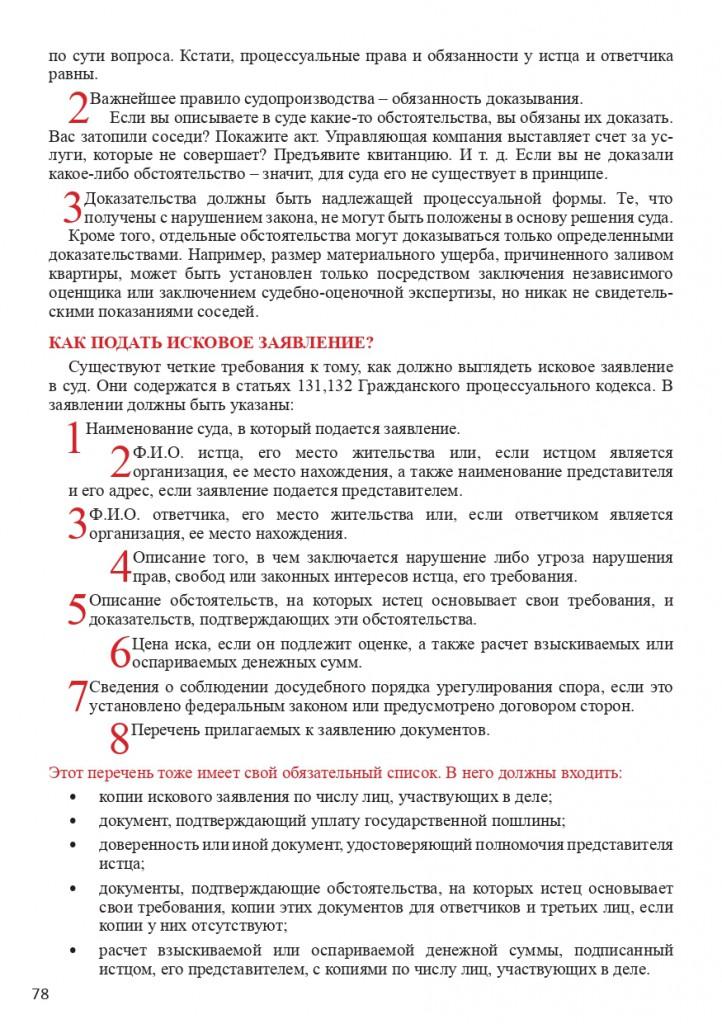 Книга Все об услугах ЖКХ для потребителей_page-0078