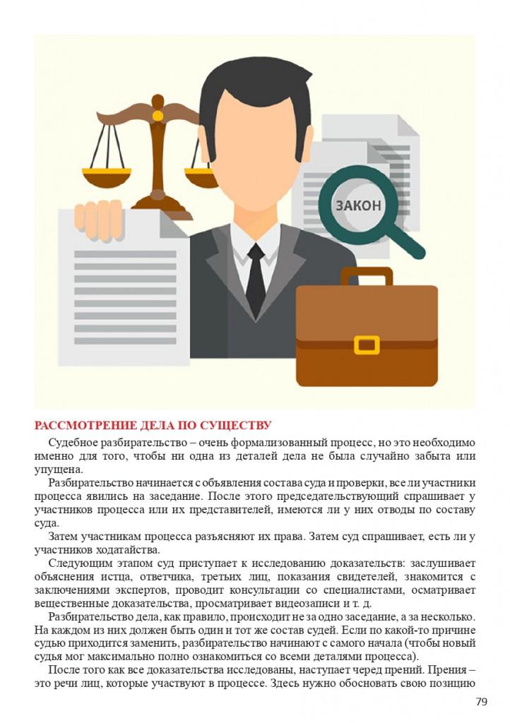 Книга Все об услугах ЖКХ для потребителей_page-0079