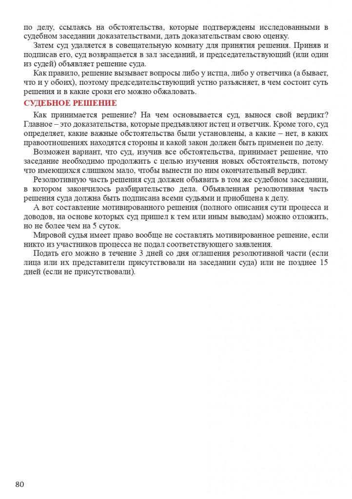 Книга Все об услугах ЖКХ для потребителей_page-0080